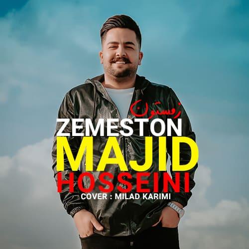 دانلود آهنگ جدید مجید حسینی بنام زمستون